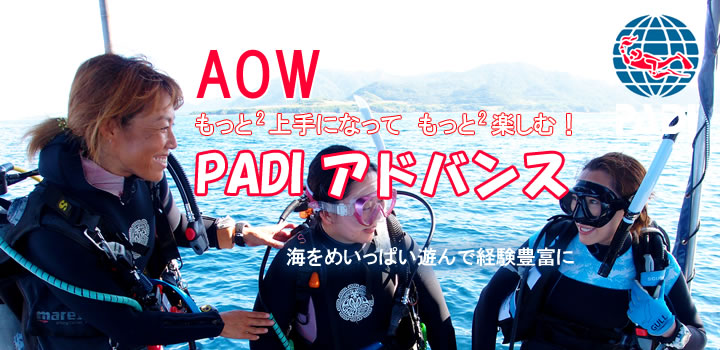 PADIアドバンス(AOW)取得講習