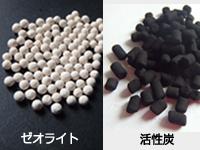 ゼオライトと活性炭
