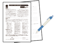 病歴診断書の確認