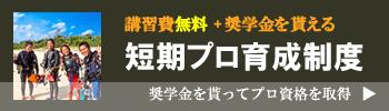 石垣島ダイビング短期プロ育成制度