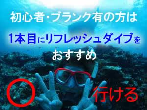 石垣島のマンタポイントは初心者ダイバーでも行ける?