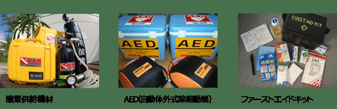 ダイビング用緊急器材3