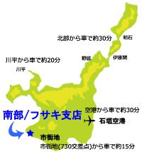 石垣島地図フサキ支店