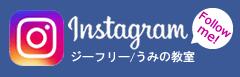 石垣島ダイビングジーフリー/うみの教室のインスタグラム