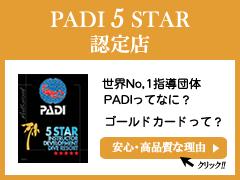 PADI5スター・ダイブリゾート