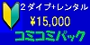 2012komikomi-100.jpg