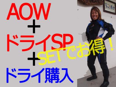 PADI���ɥХ�+�ɥ饤SP+�ɥ饤�������åȥ����ڡ���2016