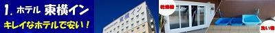 hotel_pack-toyoko-400.jpg