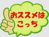 osusumekocchi.jpg