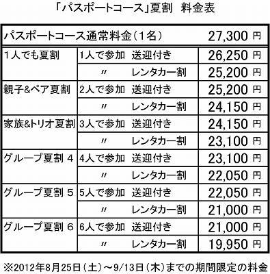 pdp_price_sp-400.jpg