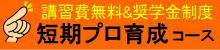 pro_ikusei02.jpg