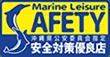 沖縄県公安委員会指定「安全対策優良店」