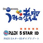 石垣島ダイビングライセンススクール・体験ダイビング