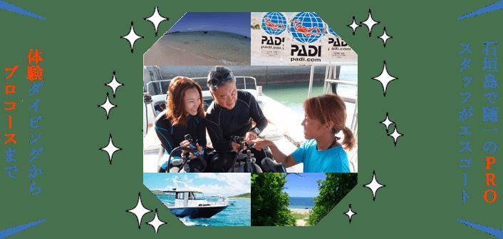 石垣島ナンバー1のダイビング施設とプロスタッフ