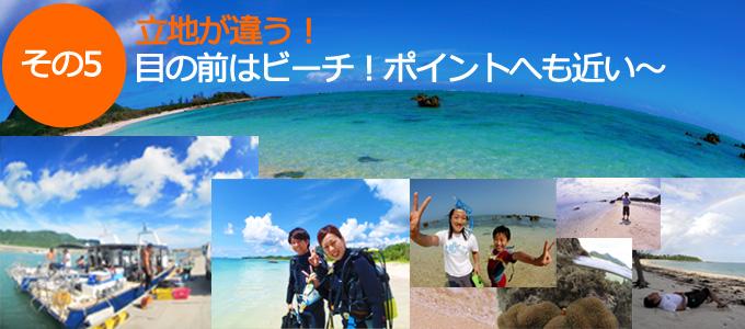石垣島うみの教室は最高のロケーションにあるイメージバナー