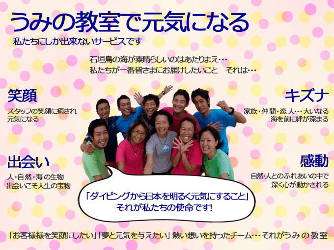 石垣島うみの教室のミッション