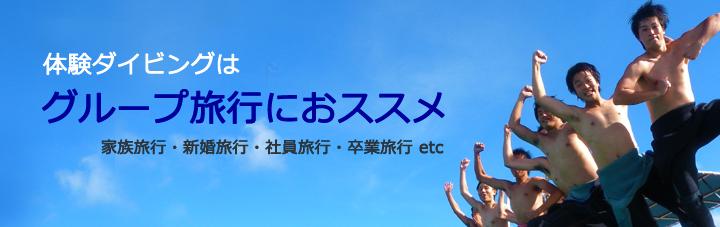 石垣島グループ旅行のバナー