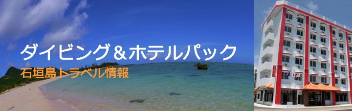 石垣島ダイビングとホテルパック