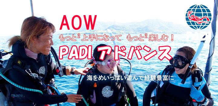 PADIアドバンス(AOW)取得講習をおすすめするバナー