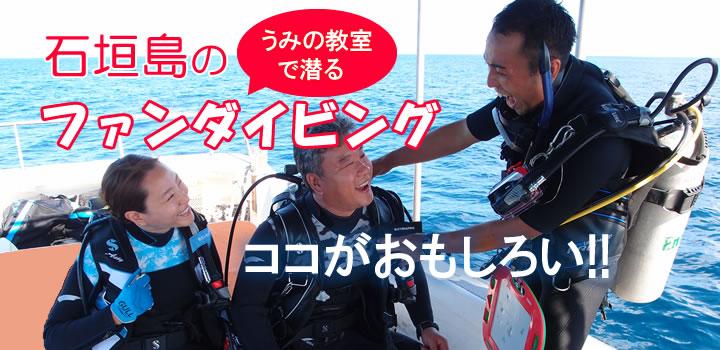 石垣島のファンダイビングをおすすめするバナー