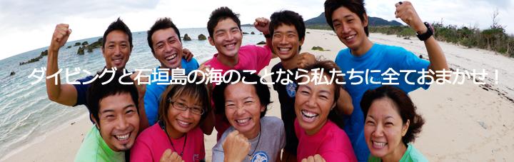 石垣島ダイビングスタッフ