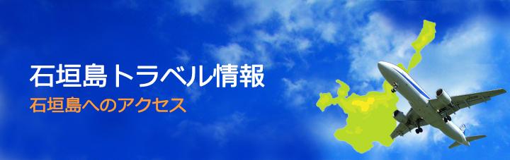 石垣島トラベル情報のバナー