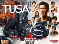 ダイビング器材メーカーTUSAのイメージ画像