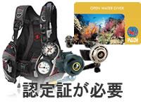 ダイビング器材とライセンスカード