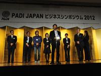 PADI功労賞2010の授賞式の様子