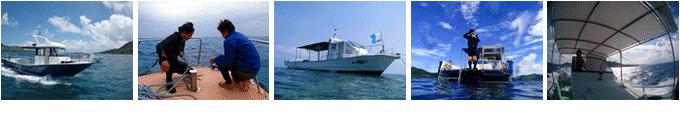 石垣島のダイビング専用ボート