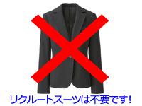 リクルートスーツ不要のイメージイラスト