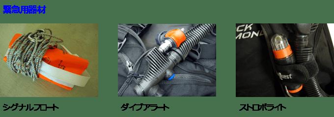 ダイビング用緊急器材1