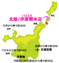 石垣島地図伊原間本店