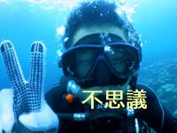水中で呼吸が出来る