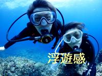 浮遊感を楽しむ男性女性ダイバー2名様