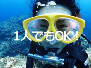 水中でにっこり笑う女性ダイバー