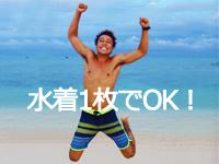 水着1枚で飛び跳ねる男性ダイバー