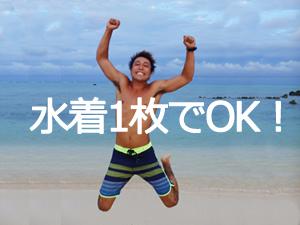水着でジャンプする男性ダイバー