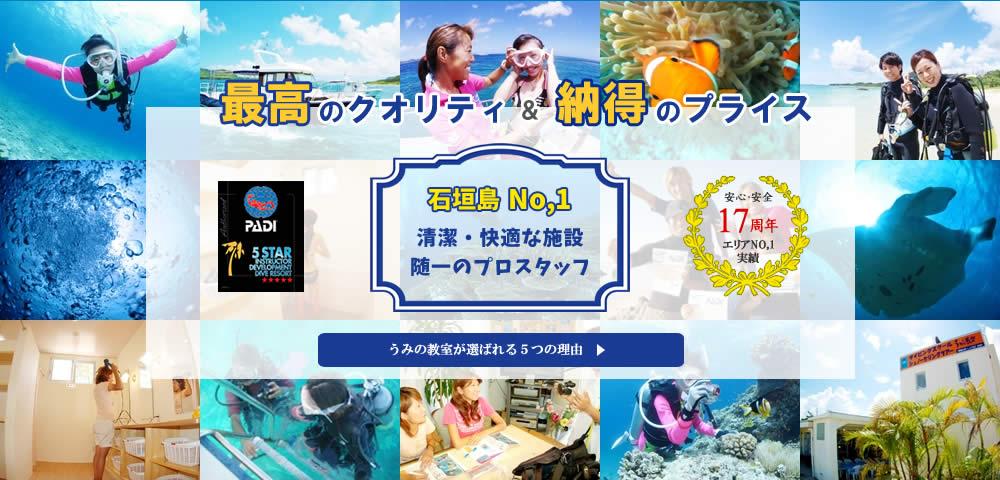 石垣島体験ダイビングライセンス・スクール