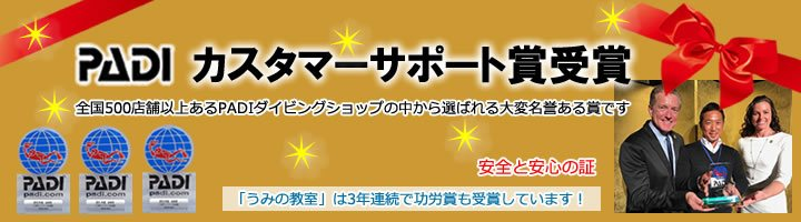 PADIカスタマーサポート賞受賞