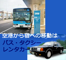 石垣空港直通バスとタクシー