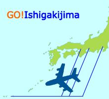 石垣島への地図