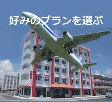 石垣島旅行プラン