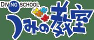 石垣島ダイビングライセンス・スクール・体験ダイビング|うみの教室