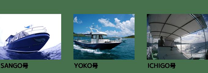 ダイビング専用ボート3艇